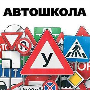 Автошколы Барыша