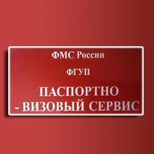 Паспортно-визовые службы Барыша