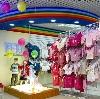 Детские магазины в Барыше