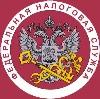 Налоговые инспекции, службы в Барыше