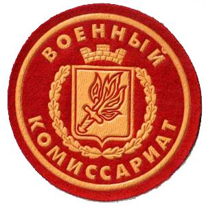 Военкоматы, комиссариаты Барыша